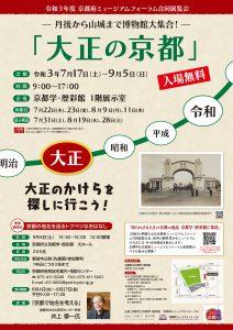 令和3年度京都府ミュージアムフォーラム合同展覧会