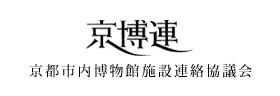 京都市内博物館施設連絡協議会