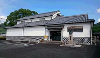 福知山市芦田均記念館 写真